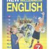 New Millennium English. Учебник для 7 класса. Деревянко Н.Н. и др.