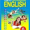 New Millennium English. Учебник для 6 класса. Деревянко Н.Н. и др.