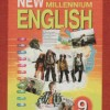 New Millennium English. Учебник для 9 класса. Гроза О.Л. и др.