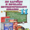 ГДЗ - для 11 класса к задачнику Алгебра и начала математического анализа  Мордкович А.Г.