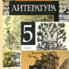 Литература. 5 класс. Учебник-хрестоматия в 2 ч. 2 Часть. Курдюмова Т.Ф.