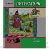 Литература. Учебник для 5 класса. В 2 ч. 1 Часть. Меркин Г.С. и др.
