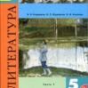 Литература. 5 класс. Учебник в 2 ч. 1 Часть. Коровина В.Я. и др.