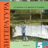 Литература. 5 класс. Учебник в 2 ч. 2 Часть. Коровина В.Я. и др.