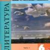 Литература. 6 класс. Учебник в 2 ч. 1 Часть. Коровина В.Я. и др.