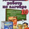 ГДЗ - для 10 класса к задачнику Алгебра и начала математического анализа Мордкович А.Г.