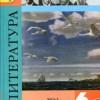 Литература. 6 класс. Учебник в 2 ч. 2 Часть. Коровина В.Я. и др.