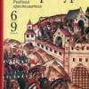 Древнерусская литература. Учебная хрестоматия. 6-9 классы. Пименова В.Н.