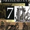 Литература. 7 класс. Учебник-хрестоматия в 2 ч. Часть 1.  Курдюмова Т.Ф.