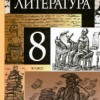 Литература. 8 класс. Учебник-хрестоматия в 2 ч. 1 Часть Курдюмова Т.Ф. и др.