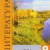 Литература. 9 класс. Учебник в 2 ч. 2 часть Коровина В.Я. и др.