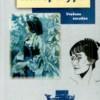 Литература. 9 класс. Учебник в 2 ч. 2 Часть Меркин Г.С., Меркин Б.Г.