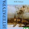 Литература. 10 класс. Учебник в 2 ч. 1 Часть Лебедев Ю.В.