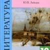 Литература. 10 класс. Учебник в 2 ч. 2 Часть Лебедев Ю.В.