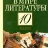 В мире литературы. 10 класс. Учебник.  Под ред. Кутузова А.Г.