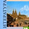 Литература. 10 класс. Учебник в 2 ч. 1 Часть Под ред. Коровина В.И.