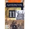 Литература. 11 класс. Учебник в 2 ч. 1 Часть Курдюмова Т.Ф. и др.