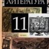 Литература. 11 класс. Учебник в 2 ч. 2 Часть Курдюмова Т.Ф. и др.