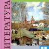 Литература. 11 класс. Учебник в 2 ч. 1 Часть Под ред. Журавлева В.П.