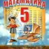 Математика. 5 класс. Учебник.  Зубарева И.И., Мордкович А.Г.