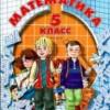Математика. 5 класс. Учебник в 2 ч. 2 Часть. Дорофеев Г.В., Петерсон Л.Г.