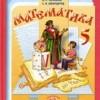 Математика. 5 класс. Учебник. Виленкин Н.Я., Жохов В.И. и др.