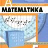 Математика. 5 класс.  Дорофеев Г.В., Шарыгин И.Ф., Суворова С.Б. и др.