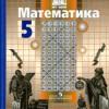 Математика. 5 класс. Учебник.  Никольский С.М., Потапов М.К. и др.