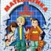 Математика. 6 класс. Учебник в 3 ч. 1 Часть. Дорофеев Г.В., Петерсон Л.Г.