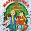 Математика. 6 класс. Учебник в 3 ч. 2 Часть. Дорофеев Г.В., Петерсон Л.Г.