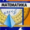 Математика. 6 класс.  Дорофеев Г.В., Шарыгин И.Ф., Суворова С.Б. и др.