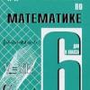 Дидактические материалы по математике для 6 класса. Чесноков А.С., Нешков К.И.