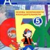 Основы безопасности жизнедеятельности. 5 класс.  Смирнов А.Т., Хренников Б.О.