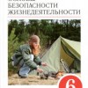 Основы безопасности жизнедеятельности. 6 класс. Маслов А.Г., Марков В.В. и др., под ред. Латчука В.Н.