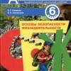 Основы безопасности жизнедеятельности. 6 класс.  Смирнов А.Т., Хренников Б.О.