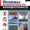 Основы безопасности жизнедеятельности. 7 класс. Вангородский С.Н., Латчук В.Н. и др.