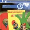 Основы безопасности жизнедеятельности. 7 класс.  Смирнов А.Т., Хренников Б.О.