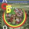 Основы безопасности жизнедеятельности. 8 класс.  Смирнов А.Т., Хренников Б.О.