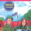 Основы безопасности жизнедеятельности. 10 класс. Фролов М.П., Литвинов Е.Н., Смирнов А.Т. и др.