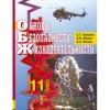 Основы безопасности жизнедеятельности. 11 класс.  Смирнов А.Т., Мишин Б.И., Васнев В.А.