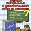 ГДЗ - Дидактические материалы по геометрии 7 класс Зив Б.Г., Мейлер В.М.