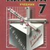 Учебник Алгебра Мордкович А. Г. 7 класс 2001
