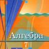Алгебра. 7 класс.  Колягин Ю.М., Ткачева М.В. и др.