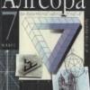 Алгебра. 7 класс.  Муравин К.С., Муравин Г.К., Дорофеев Г.В.