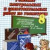 ГДЗ - Дидактические материалы по геометрии 8 класс Зив Б.Г., Мейлер В.М.