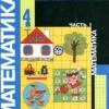 Математика. 4 класс. Учебник. В 2 ч. 1 Часть. Моро М.И., Бантова М.А. и др.