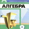 Алгебра. 8 класс. Учебник.  Дорофеев Г.В., Суворова С.Б., Бунимович Е.А. и др.