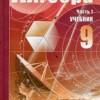 Алгебра. 9 класс. Учебник.  Мордкович А.Г., Семенов П.В.