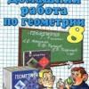 ГДЗ - Геометрия 8 класс Атанасян Л.С.