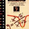 Сборник заданий для проведения письменного экзамена по алгебре за курс основной школы. 9 класс. Кузнецова Л.В. и др.